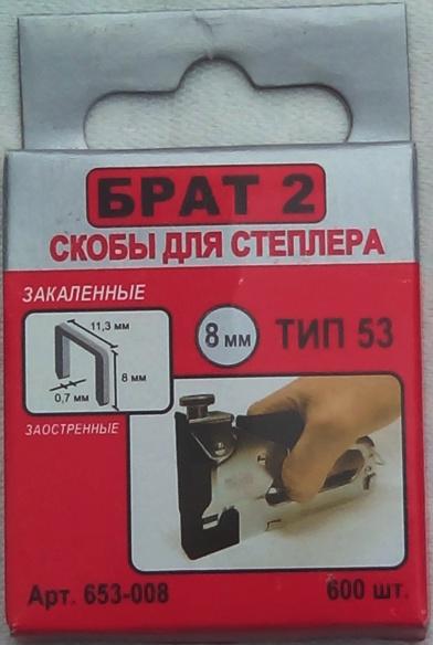 Скобы для степлера Брат 2, 6мм тип 53, 600шт